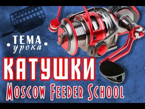 "Moscow Feeder School тема ""Катушки для фидера"""