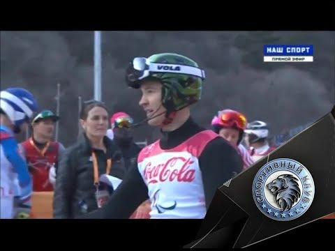 Как горнолыжник Алексей Бугаев добыл Красноярску золото и серебро на Паралимпиаде