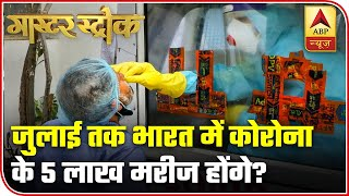 India To Have Over 5 Lakh Covid-19 Cases By July? | Master Stroke | ABP News