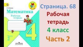 ГДЗ рабочая тетрадь по математике Страница. 68  Часть 2 4 класс Волкова