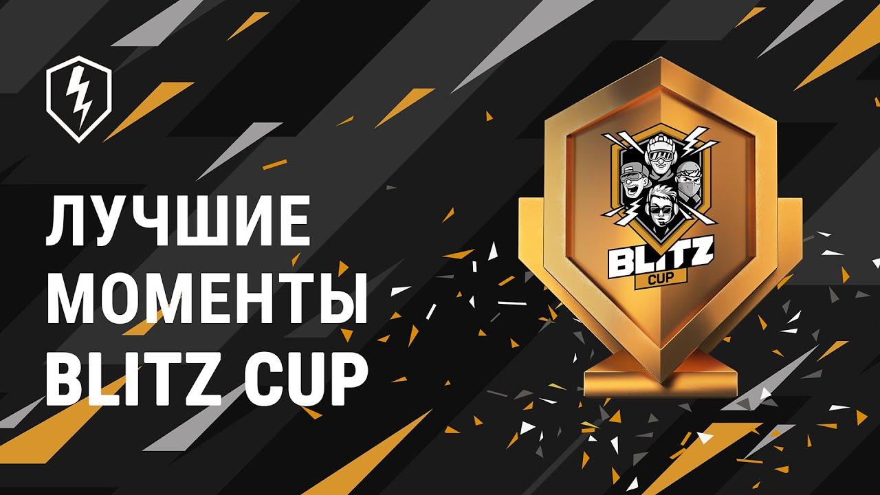 WoT Blitz. Лучшие моменты Blitz Cup 2020
