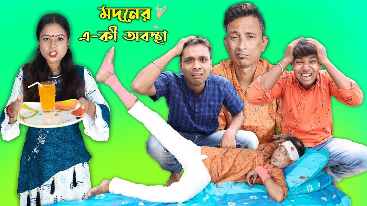 Modan-er Eki Obostha || Sunil Pinki || Film Star Celebrity