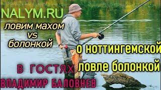 ловля на болонcкую удочку. владимир баловнев. nalym.ru. ноттингемская ловля болонская ловля