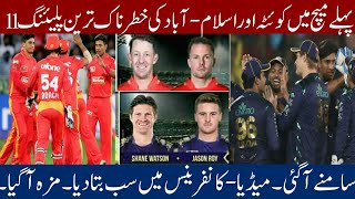 |Islamabad United| VS |Queeta Qladiators|Playing 11 For Match-1||Cricket My Passion|.