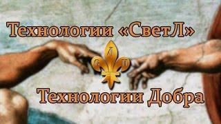 Лекция Николая Левашова о Концепции Естествознания на современном этапе 11 11 2006