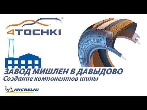 Завод Мишлен в Давыдово. Создание компонентов шины