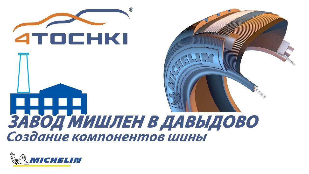 Завод Мишлен в Давыдово.  Создание компонентов шины на 4точки. Шины и диски 4точки - Wheels
