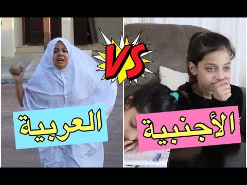 الفرق بين الأم العربية والأم الأجنبية  👩👦| The Difference Between Arab and Western Mothers