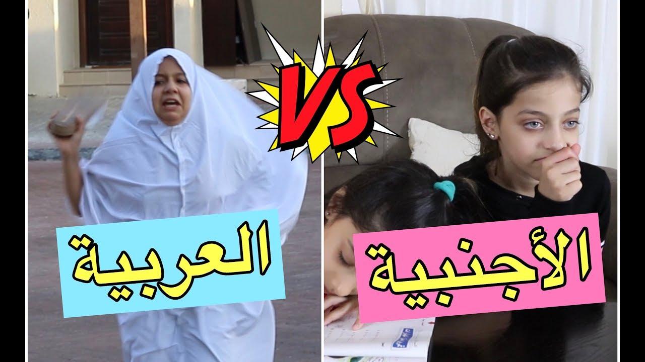الفرق بين الأم العربية والأم الأجنبية