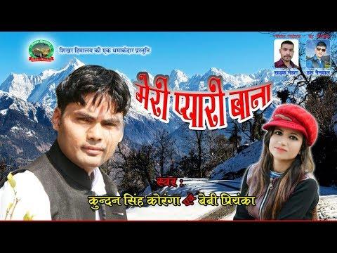MERI PYARI BANA || New Kumauni Song || 2018|| By - Kundan Singh Koranga & Beby Priyanka
