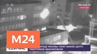 Смотреть видео На юго-западе Москвы горит бизнес-центр - Москва 24 онлайн
