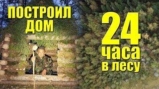 ПОСТРОИЛ ДОМ В ЛЕСУ - 24 ЧАСА ВЫЖИВАНИЕ