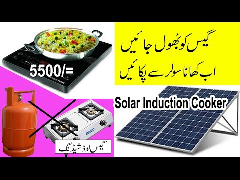 Solar Cooking in Pakistan| Gas Loadshading|Homage induction Cooker Unboxing price detail Urdu Hindi