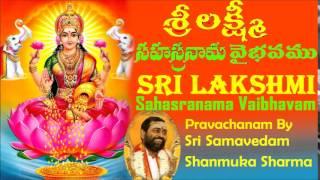 SRI LAKSHMI SAHASRANAMA VAIBHAVAM (Part 3/20) - Sri Samavedam Shanmukha Sarma Gari Pravachanam
