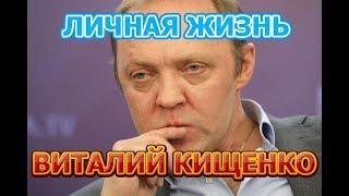 Виталий Кищенко - биография, личная жизнь, жена, дети. Актер сериала Желтый глаз тигра