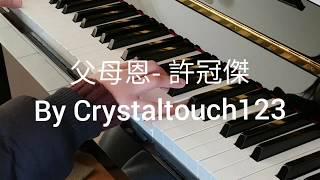 父母恩- 許冠傑 鋼琴完整版 Sam Hui piano