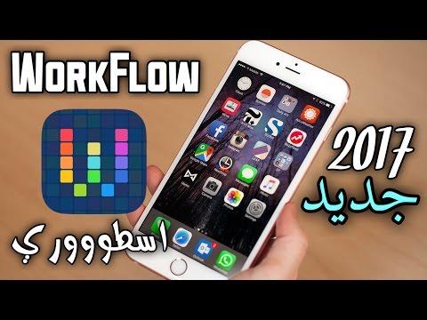 شرح البرنامج الاسطوري Workflow لاجهزة آبل (جديد 2017)