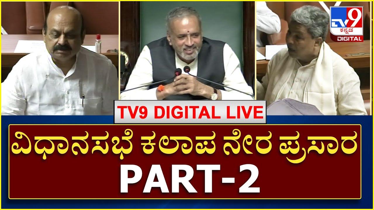 Download Part-2 Karnataka Assembly Session 22-09-2021 | ವಿಧಾನಸಭೆ ಕಲಾಪ ನೇರ ಪ್ರಸಾರ  | TV9 Kannada Digital Live