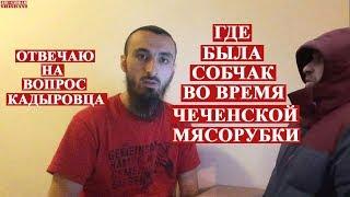 Где была Собчак во время чеченской мясорубки | Ответ кадыровскому патриоту