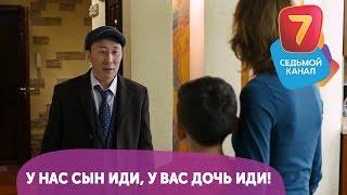 У нас сын иди, у вас дочь иди! Смотрите Q-елі ПН-ПТ в 19:00 на Седьмом канале!