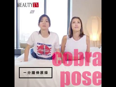 隨時瘦一圈 房間篇 EP7 一分鐘腹部伸展操 - BEAUTY TV - BEAUTY美人圈