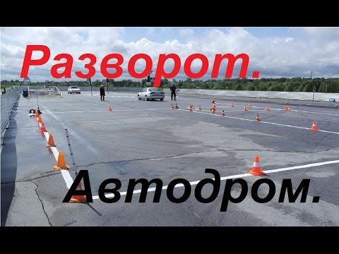 Урок вождения для новичков (видео онлайн)