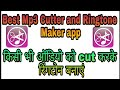 best mp3 cutter and ringtone maker app Hindi - हिंदी