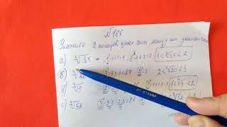 166 Алгебра 9 класс, тема Корень n-й Степени