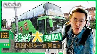 【搶先試!!】桃園直達宜蘭巴士!竟然呢個時間就去到!▎#步遊台灣
