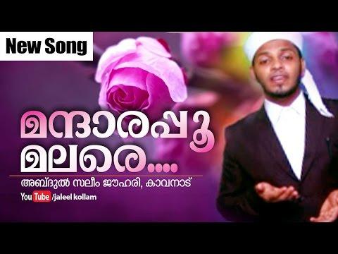Mandhara Poo Malare- New Song