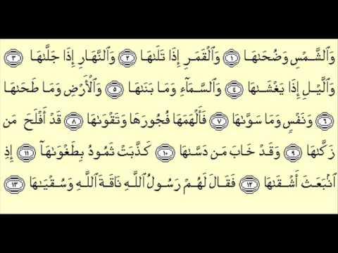 Surah Ash-Shams -- Qari Abdul Basit
