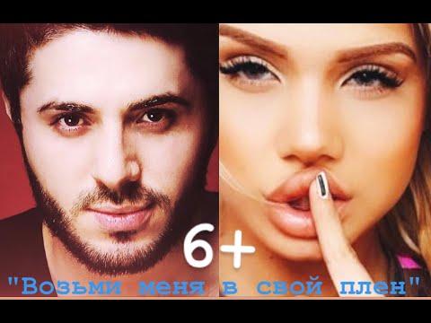 Тимур Рахманов - Возьми меня в свой плен (cover Version ) песни Олега Винника 6+
