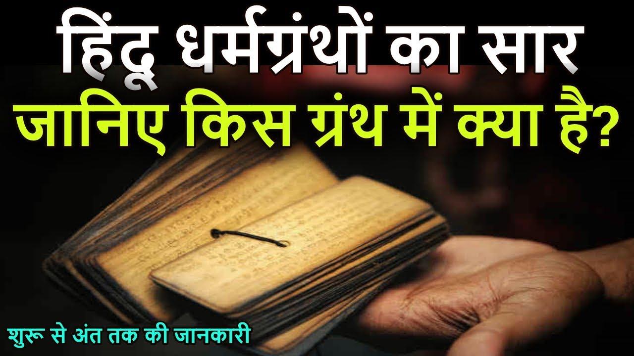 Download हिंदू धर्मग्रंथों का सार, जानिए किस ग्रंथ में क्या है? Know about your Hindu Scripture
