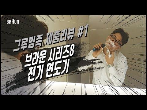 그루밍족 제품리뷰 #1 남자의 필수품! 브라운 시리즈8 전기 면도기 BRAUN 8325s (feat. 변요한 면도기)