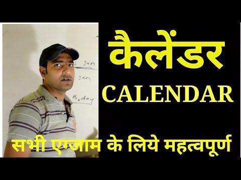 Reasoning.. Calendar