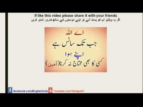 Allah Kisi Ka Mohtaj Na Karey Ameen