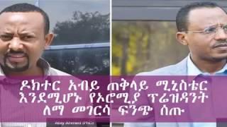 Ethiopia - - ዶክተር አብይ ጠቅላይ ሚኒስቴር እንደሚሆኑ 25 02 2018