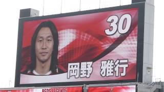 鈴木啓太引退試合 REDS LEGENDS スタメン発表