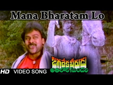 Jagadeka Veerudu Atiloka Sundari Movie | Mana Bharatam Lo Video Song | Chiranjeevi, Sridevi
