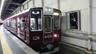阪急電車 宝塚線 8000系 8105F 発車 豊中駅