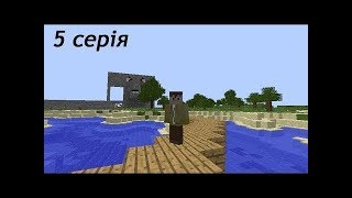 Історія лісника 5 cерія - Майнкрафт фильм {HD} [Language: UA!] - Minecraft animation