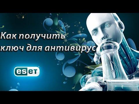 Как получить лицензию на антивирус ESET NOD 32