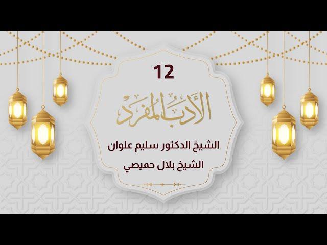 الأدب المفرد للإمام البخاري | الشيخ الدكتور سليم علوان | حديث 1287 - 1322 | المجلس 12