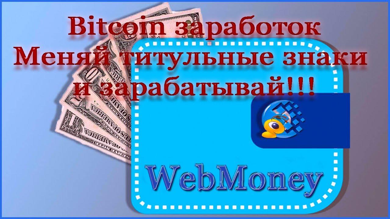 Как заработать вебмани деньги | Заработок WebMoney| Как заработать вебмани рубли 2019