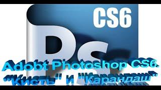 Adobe Photoshop CS6 уроки  «Кисть» и «Карандаш»
