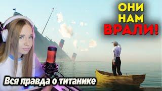 WESTY Смотрит Ученые Наконец-то Раскрыли Правду о «Титанике» Реакция