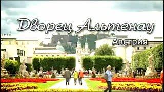 АВСТРИЯ. ЗАЛЬЦБУРГ. ДВОРЕЦ АЛЬТЕНАУ / Роман в камне