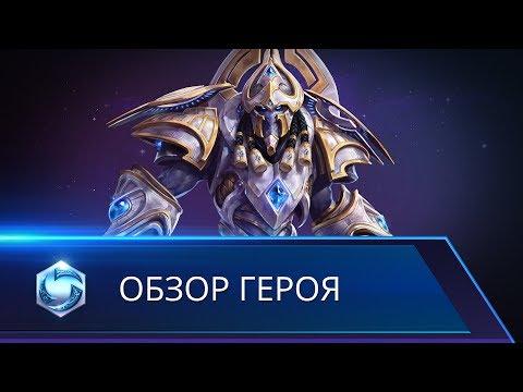 видео: Обзор героя: Артанис