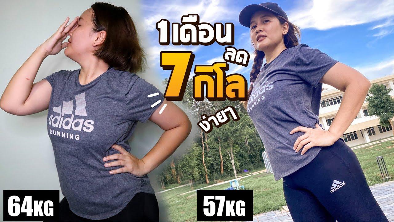 แชร์ประสบการณ์ลดความอ้วนใน 1 เดือน เข้าใจง่ายทำตามได้ทุกคน !