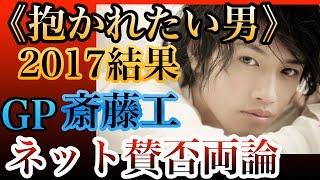 斎藤工が「抱かれたい男グランプリ」で1位獲得にネットで賛否両論【Nori...